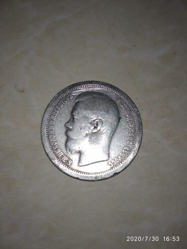 Искусство и коллекционирование - Пульгон: Серебряная монета