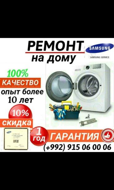 срочный ремонт стиральных машин в Душанбе в Мирзо Ризо