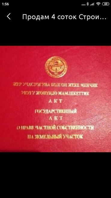 купить диски р 16 в Кыргызстан: Продам 4 соток Строительство от собственника