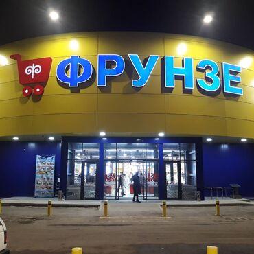 баннер реклама бишкек in Кыргызстан | ОБОРУДОВАНИЕ ДЛЯ БИЗНЕСА: Размещение рекламы | Вывески, Лайтбоксы, Плакаты