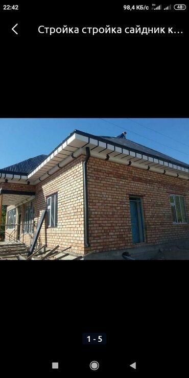 Ремонт и строительство - Беловодское: Стройканын бардык турун жасайбыз кылатка фундамент штукатурка навес