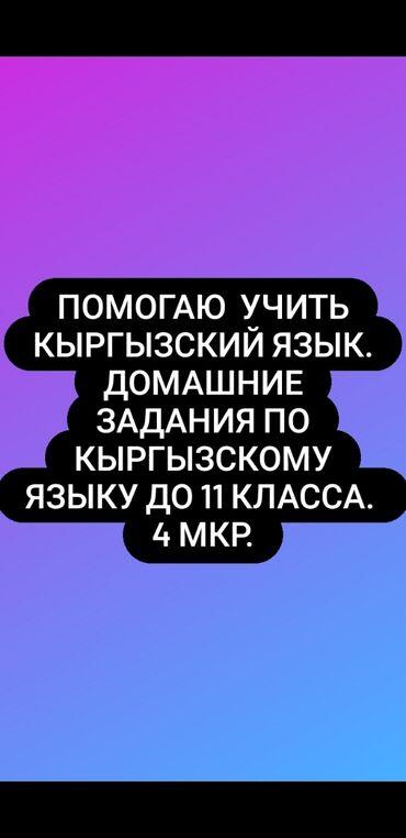 Языковые курсы - Язык: Кыргызский - Бишкек: Языковые курсы | Кыргызский, Русский | Для взрослых, Для детей