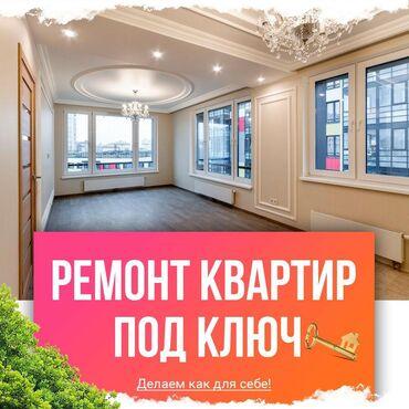 2 комнатные квартиры в бишкеке в Кыргызстан: Облицовка, Побелка, Ламинат, линолеум, паркет | Стаж Больше 6 лет опыта