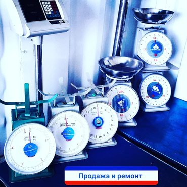 Весы электронные 100 1500 кг. продажа аренда ремонт. в Бишкек
