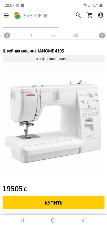 машинка толокар в Кыргызстан: Продаётся швейная машинка в идеальном состоянии. Практически не пользо