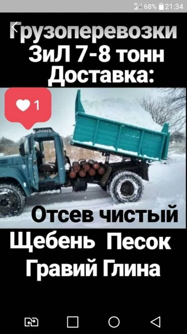 Другие строй услуги - Ак-Джол: Зил доставка,7.5.-8 тонн песок гравий отсев щебень смесь чернозем