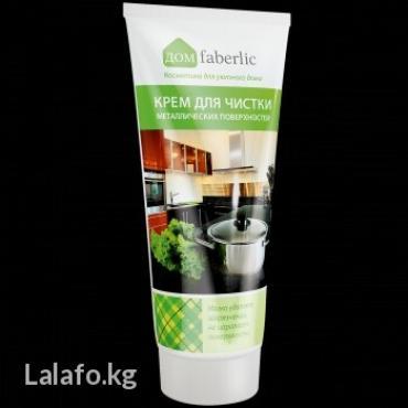 Крем для чистки металлических поверхностей от Фаберлик. Акция!!!Крем в Бишкек