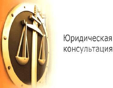 Юридическая консультация населению - Кыргызстан: ЮРИДИЧЕСКИЕ УСЛУГИ!!!Предоставляется качественная юридическая помощь