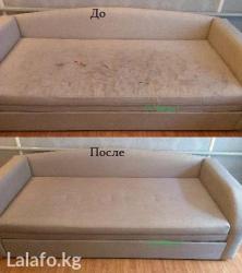 ХИМЧИСТКА до 35% влажности :  диван одно посадочное место - 300 сом ди в Бишкек
