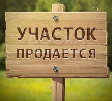 в Темир: Продам 4 соток Для строительства от собственника