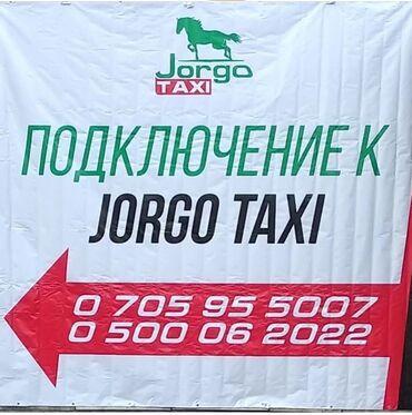 Бесплатое подключение JORGO taxi