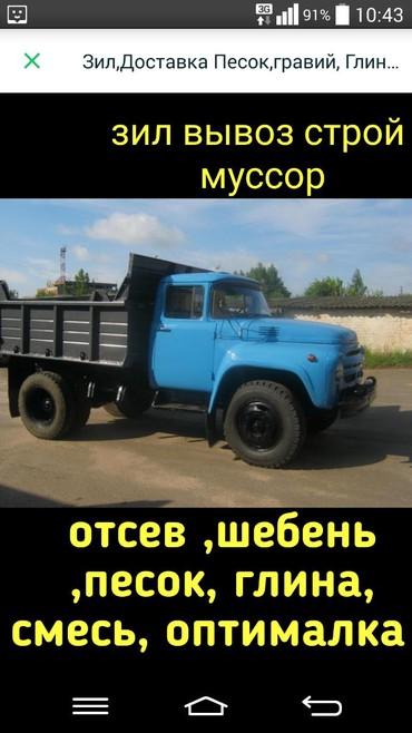Зил, вывоз строй муссор, +экскаватор,+ в Бишкек