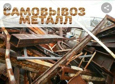 мужчины по вызову бишкек в Кыргызстан: Куплю металл по вызову демонтаж