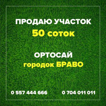 продажа кур несушек в бишкеке в Кыргызстан: 50 соток, Для строительства, Собственник, Красная книга, Договор купли-продажи