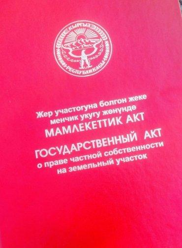 продам участок 6 сотых. г. кызыл-кия ориентир горнотехнический колледж в Кызыл-Кия