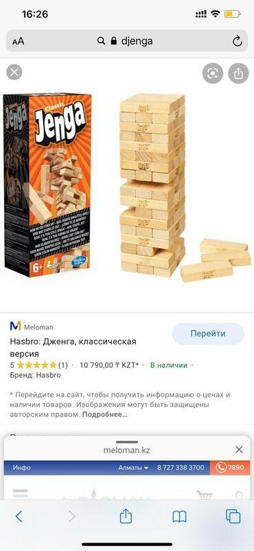 Настольная игра, настольные игры