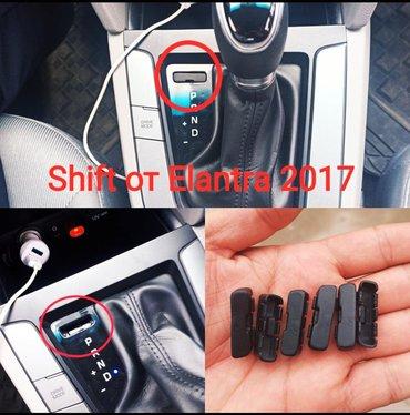 Shift от Hyundai Elantra 2017