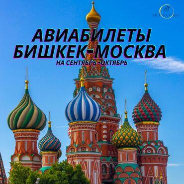 билеты ав в Кыргызстан: Билеты, билеты, авиабилеты в москву! Авиабилеты в россию, бишкек