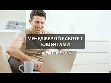 """требуется менеджер старший менеджер в компанию """"coldenlion""""можно без о в Бишкек"""