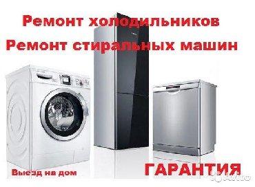 холодильников морозильников в Кыргызстан: Ремонт холодильников Ремонт  ● Недорого!  ● С выездом ● Быстро  ● Гар