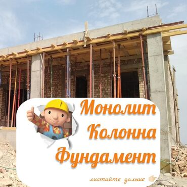 Бетонные работы - Кыргызстан: Фундамент, Монолит, Колонны | Гарантия | Стаж Больше 6 лет опыта