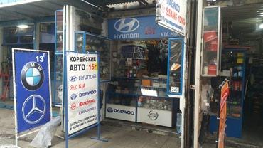 Hyundai, Kia, Daewoo, Ssang Yong, Chevrolet. :) в Бишкек