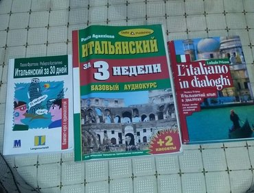 Bakı şəhərində Italyan dilin tez bir zamanda oyrenmeycun kitablar satilir 50 манат Пр