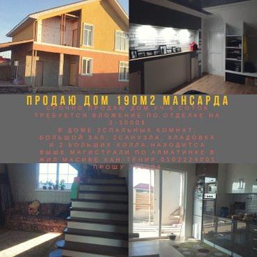 Срочно Продаю дом, построен по в Лебединовка