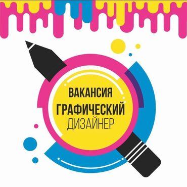 Микрокредитная компания бир топ - Кыргызстан: Графика дизайнери. 30-45 жаш. 5/2