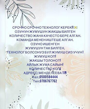 технолог пищевой промышленности бишкек in Кыргызстан   ТЕХНОЛОГИ: Технолог. С опытом. Мадина рынок
