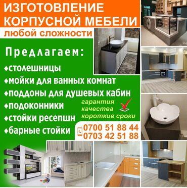 стойка ресепшн в Кыргызстан: Мебель на заказ | Столешницы, Шатры