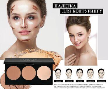 Kozmetika - Srbija: Istakni najbolje!!!!  Ultra jednostavno konturisanje.   Paleta za ko