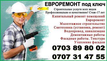 строительство и ремонт в Кыргызстан: Евроремонт под ключ. Сантехника, установка, водопровод, канализация Ст