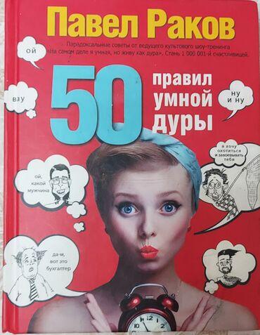 400с. Супер книга для девушек из Москвы