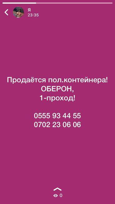 samovar ne jelektricheskij в Кыргызстан: Продаётся пол.контейнера! Ортосайский рынок, 1-проход, ОБЕРОН! Прохо