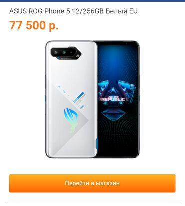Asus ROG Phone 5   256 ГБ   Белый Новый   Гарантия, С документами