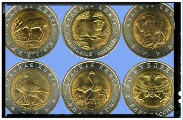 Куплю монеты Красная книга России в Бишкек