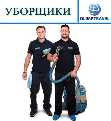 Работа в Турции в Ош