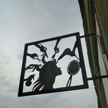 Рекламная вывеска из железа,для в Бишкек