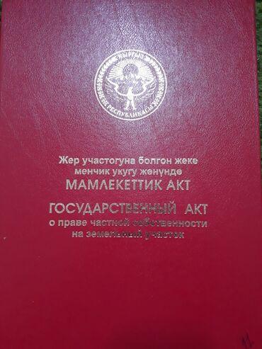 Недвижимость - Кызыл-Туу: 10 соток, Для строительства, Собственник, Красная книга