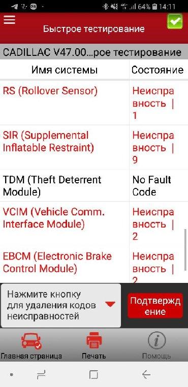 Компьютерная диагностика легковых автомобилей.наши преимущества:✔ у