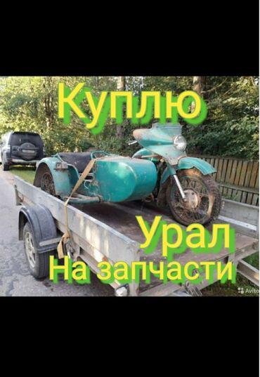 купить таунхаус в бишкеке в Кыргызстан: Куплю куплю куплю мотоцикл Урал на запчасти