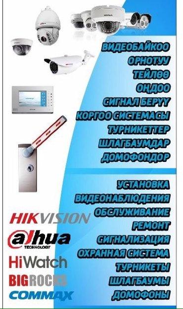 Установка ремонт и обслуживание в Бишкек