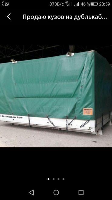 тент в Кыргызстан: Куплю тентстойкой заводскойбортового спринтераборт 2,75см
