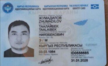Утеряны документы на имя Жумадилова Таалайбека Ниязбековича паспорт и