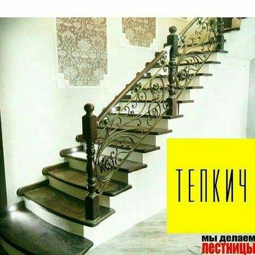 Лестница, Лестницы, Лестницы каркас из металла любой сложности