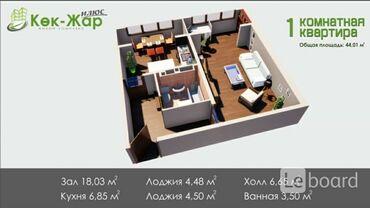 готовые квартиры тс групп в Кыргызстан: Продается квартира: 1 комната, 44 кв. м