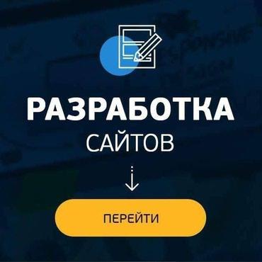 Разработка сайтов, презентаций и КП в в Бишкек