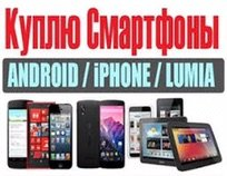 Куплю Куплю Apple Samsung Быстрая четкая проверка Заберу налом в Бишкек
