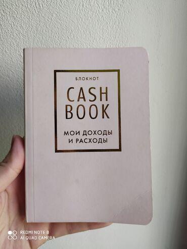Блокнот - Кыргызстан: БлокнотСостояние: отличное Можно записать свои доходы и расходыи.т.д